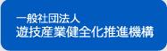 健全化推進機構banner_wppo