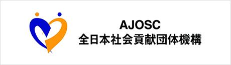 AJOSC 全日本社会貢献団体機構