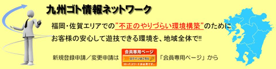 九州ゴト情報ネットワーク