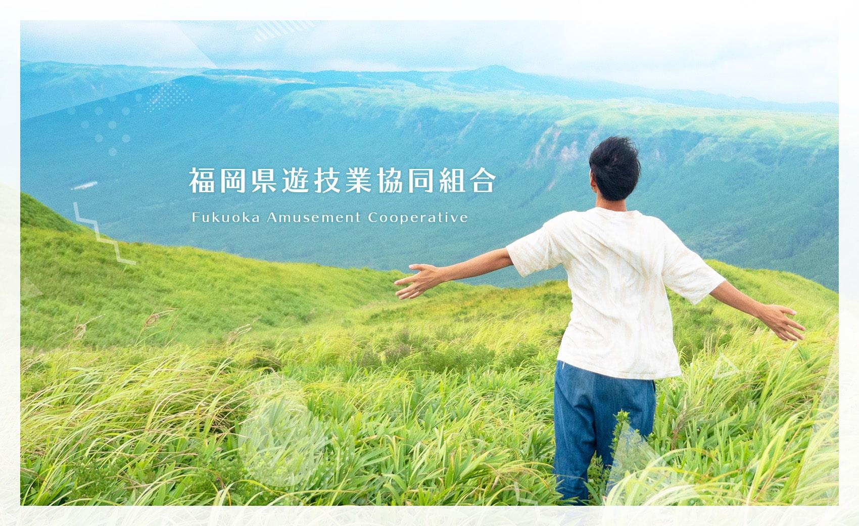 福岡県遊技業協同組合