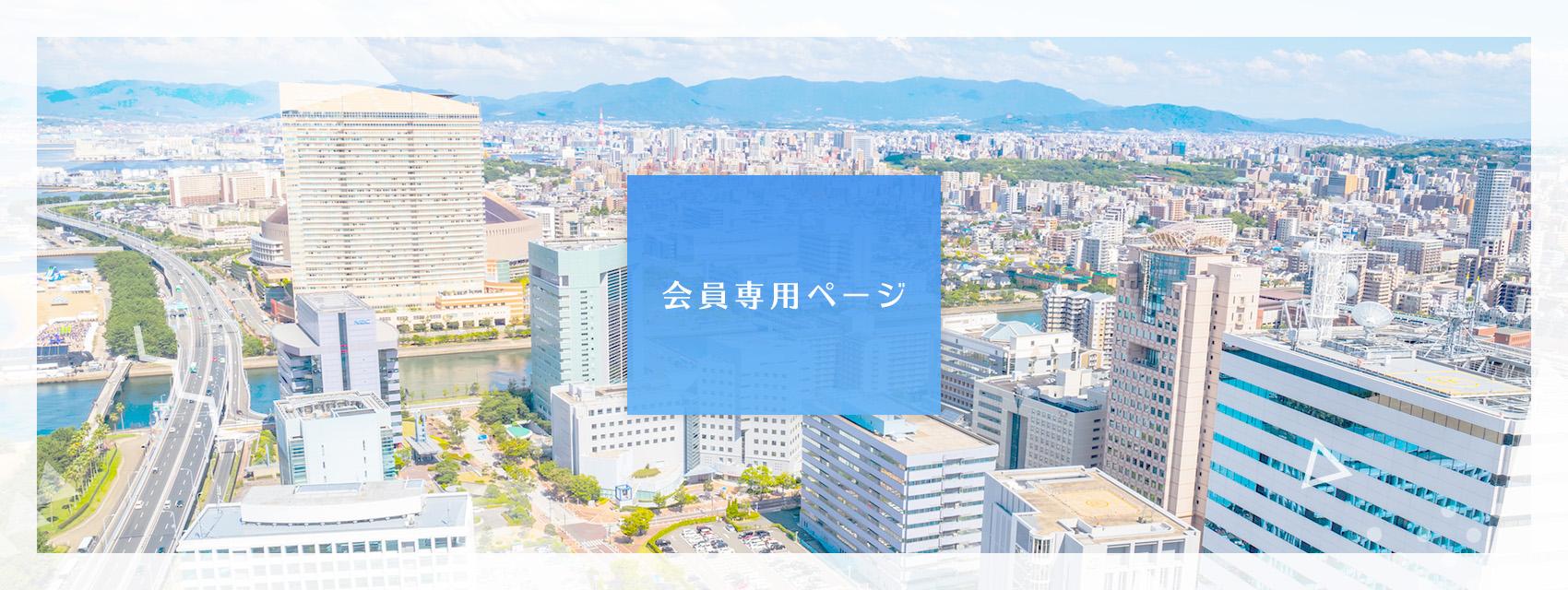 メンバーログイン/ログアウト